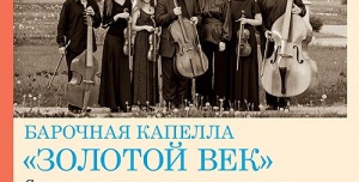 Органные вечера в Кусково: Закрытие фестиваля. Барочная капелла «Золотой век»