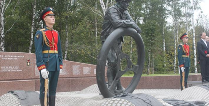 В Москве установили памятник героям-автомобилистам