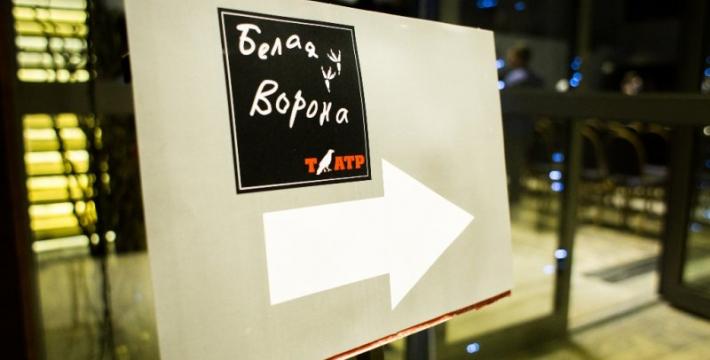 Театр-клуб «Белая ворона»: идеальная вечерняя программа для клубной и интеллигентной Москвы