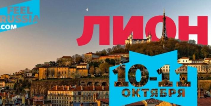 Фестиваль российской культуры FEELRUSSIA пройдет в Лионе