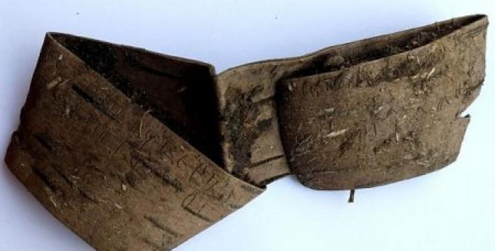 В Москве при раскопках нашли древнюю берестяную грамоту