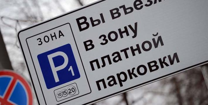 Верховный суд признал платные парковки законными