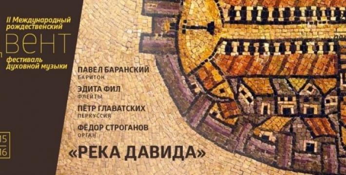 Рождественский фестиваль «Адвент» пройдет в Москве