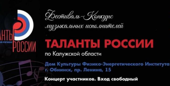 «Таланты России» – новый горизонт поддержки молодых дарований
