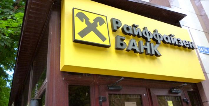 Российский Райффайзенбанк может быть продан