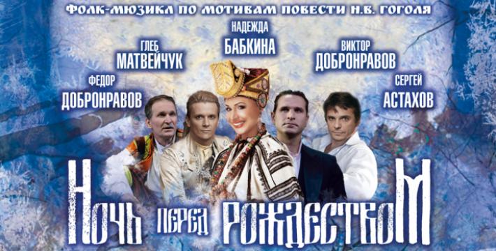 В театре  «Русская песня»  состоится  премьера первого в России фолк-мюзикла «Ночь перед Рождеством»