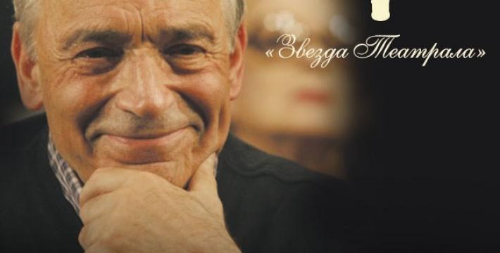 В Москве пройдет VIII церемония вручения премии «Звезда Театрала»