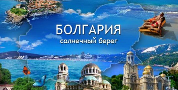Для привлечения российских туристов Болгария ускорила выдачу виз