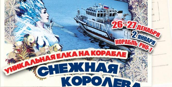 Музыкальная сказка во льдах Москвы-реки