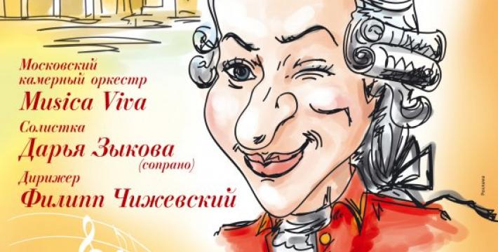 «Весёлые арии Моцарта» в Консерватории им. П.И.Чайковского