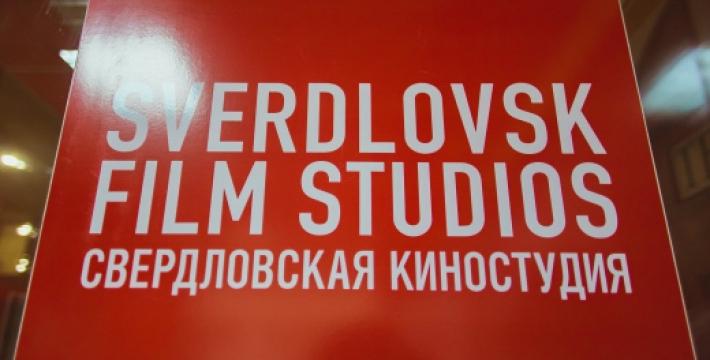 Эксперты центрального штаба ОНФ призвали отказаться от планов приватизации Свердловской киностудии