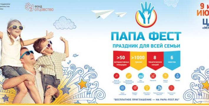 В Москве пройдет главный отцовский праздник года «ПАПА ФЕСТ 2016»