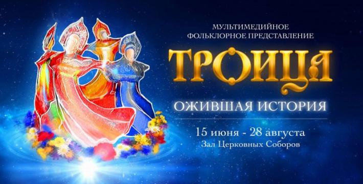 В Храме Христа Спасителя состоится премьера представления «Троица. Ожившая история»