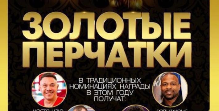 В Москве вручат спортивную премию «GOLDEN GLOVES AWARD-2016»