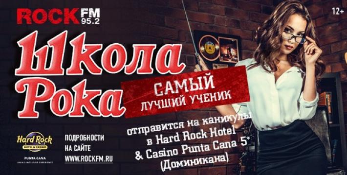 ROCK FM объявляет о наборе учащихся в школу рока!