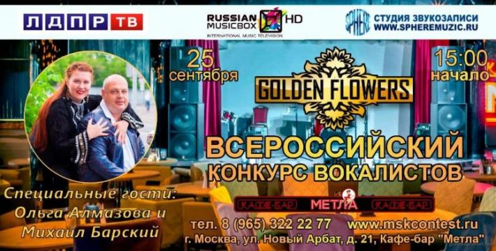 Открытый Всероссийский телевизионный вокальный конкурс исполнителей популярной музыки «GoldenFlowers»
