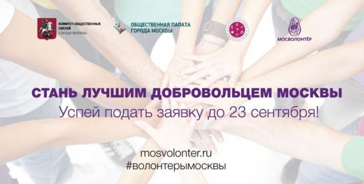 В Москве наградят лучших волонтёров