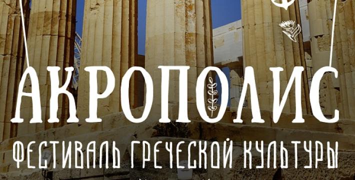 В последнюю субботу сентября москвичей пригласят в солнечную Грецию
