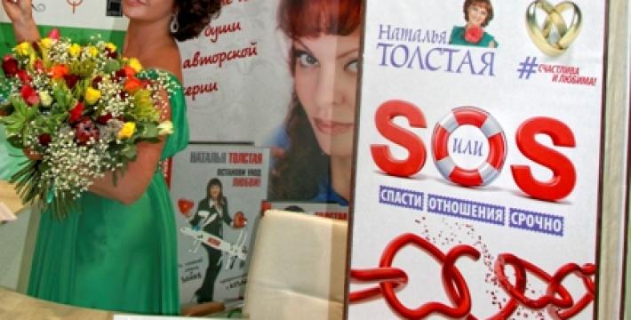 Новая книга Натальи Толстой — «SOS, или Спасти Отношения Срочно. Мужские измены»