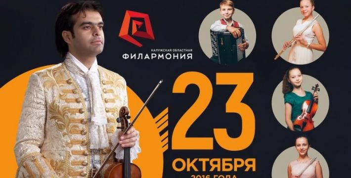 В Калуге состоится Благотворительный концерт «Золотая скрипка» с детьми для детей