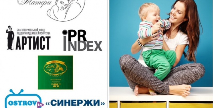 Накануне Дня матери в России снова отметят лучших мам