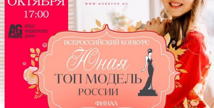 В Москве состоится финал Всероссийского конкурса красоты «Юная Топ Модель России 2018» и «Миссис Российская красавица 2018»