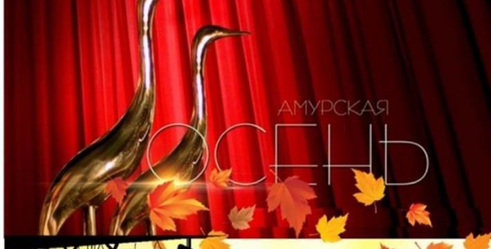 Шестнадцатая кинотеатральная осень на Амуре