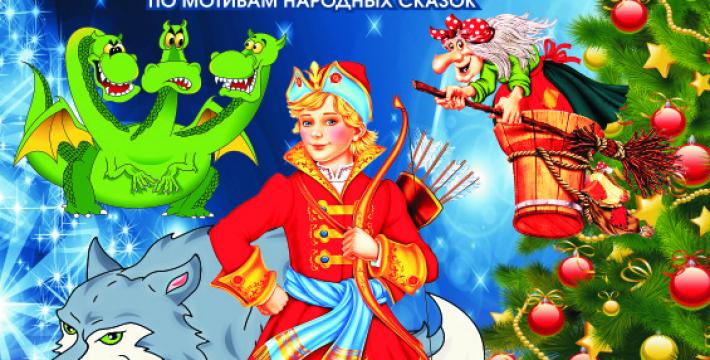 Новогодний спектакль «Иван-Царевич и Серый волк» сделает зрителей героями сказки