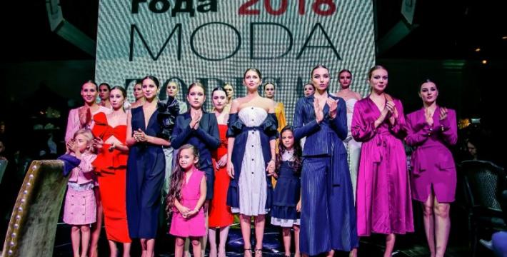 «Прорыв Года 2018»   от журнала MODA topical и Оксаны Федоровой