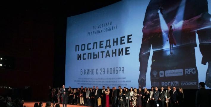 Состоялась премьера триллера «Последнее испытание»