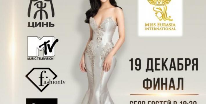 В Санкт-Петербурге состоится Международный конкурс красоты «Miss Eurasia International 2019»<