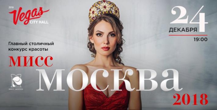 EMIN и «Банд'Эрос» споют для участниц конкурса «Мисс Москва-2018»