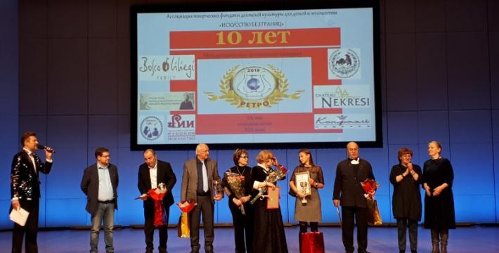 X Международный фестиваль-конкурс «Ретро: XX век голосами детей XXI века»