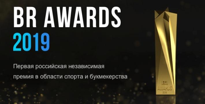 Валдис Пельш объявит победителей премии BR AWARDS 2019