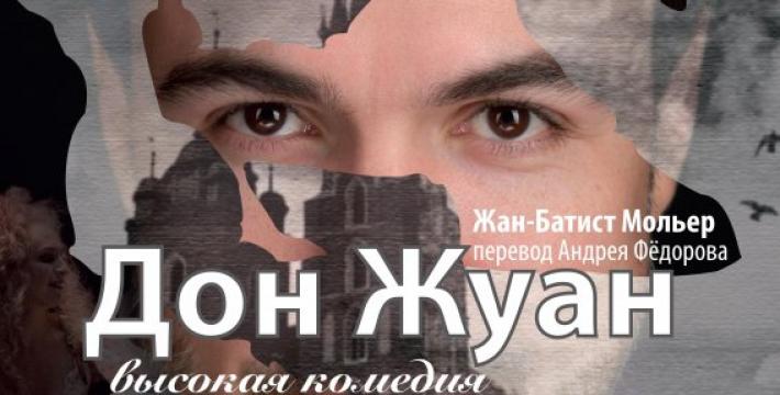 «Дон Жуан» в театре «Постскриптум»<