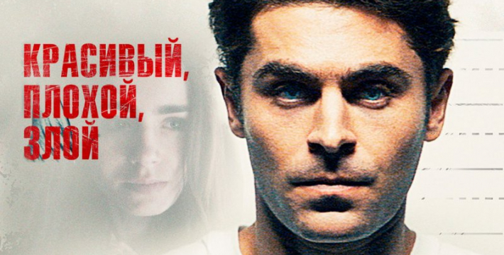 В Москве пройдет предпрьемьерный показ фильма «Красивый, плохой, злой»<