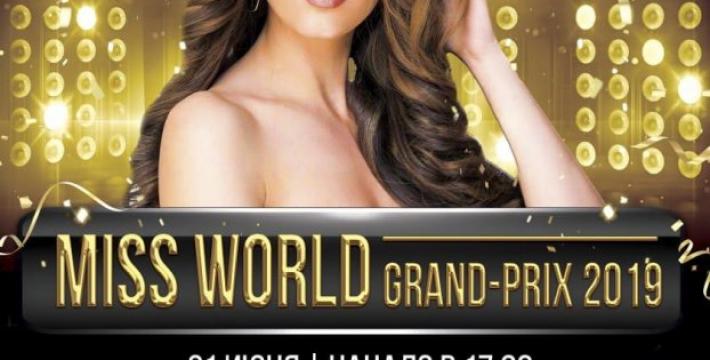 В Москве пройдет финальное шоу международного конкурса красоты «Miss World Grand-Prix 2019″