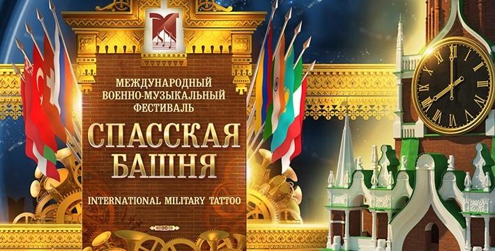 XII Международный военно-музыкальный фестиваль «Спасская башня» – Соло с оркестром»