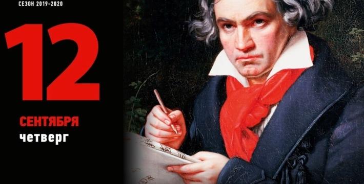 В Московской Консерватории прозвучат сонаты Бетховена