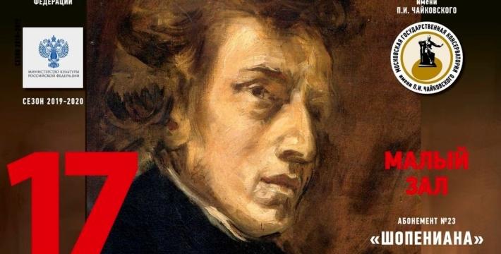 «Шопениана» в Консерватории имени П.И. Чайковского