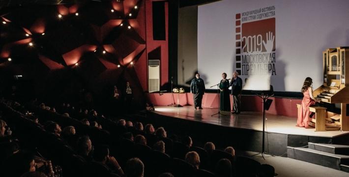 Возрожденная «Московская премьера» вновь встречает любителей кино