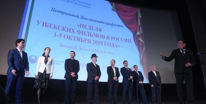 Неделя узбекского кино в России