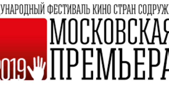 Международный фестиваль кино стран Содружества «Московская премьера»