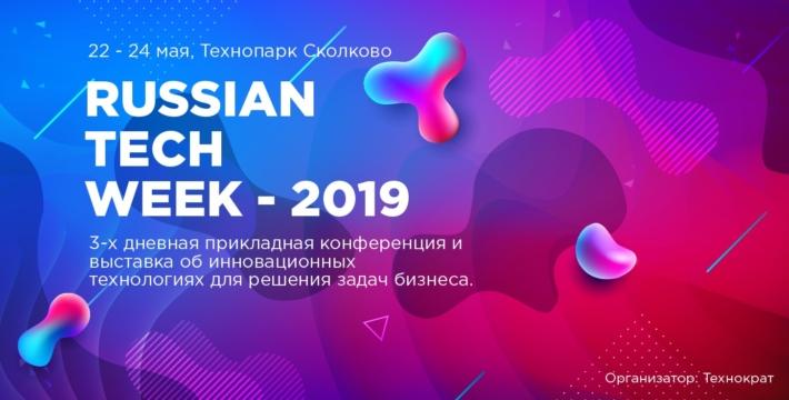 Прикладная конференция и выставка об инновационных технологиях для решения задач бизнеса «Tech Week»