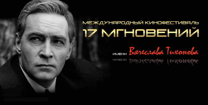 IV Международный кинофестиваль «17 мгновений» имени Вячеслава Тихонова