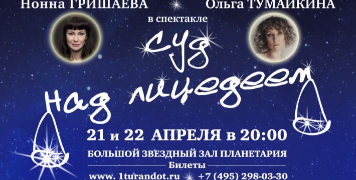 Нонну Гришаеву и Ольгу Тумайкину вызывают на «Суд» в Московский Планетарий