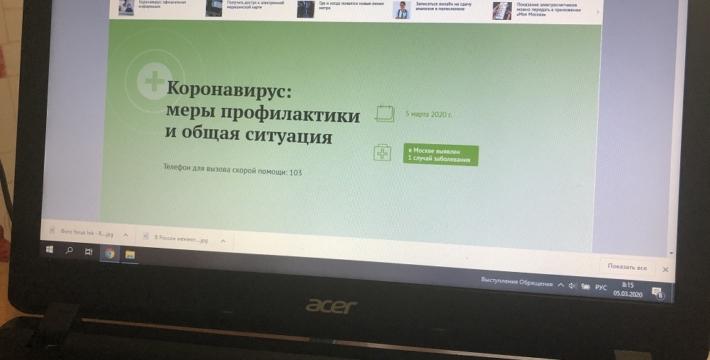 На сайте мэра Москвы открылся раздел с оперативными данными о коронавирусе