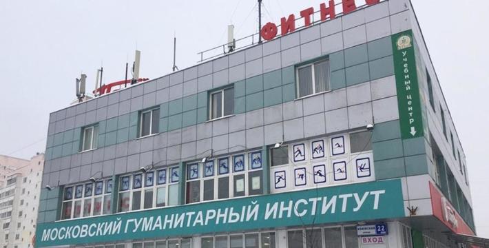 Рособрнадзор отозвал лицензию у Московского гуманитарного института