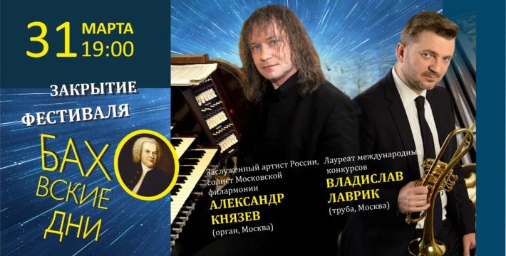 """""""Баховские дни"""" поразят калининградских слушателей новым звуком органа Кафедрального собора"""