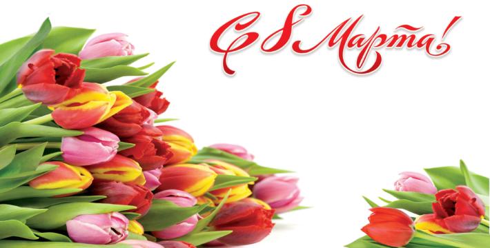 Поздравление с Международным женским днем от EURASIA FM